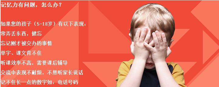 南宁记忆力培训