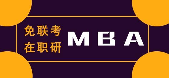 西安无需联考MBA报名