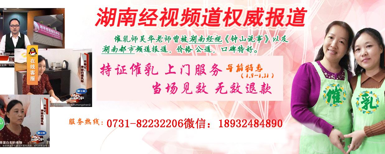 长沙催乳师报考条件 专业高级催乳师培训 推荐就业