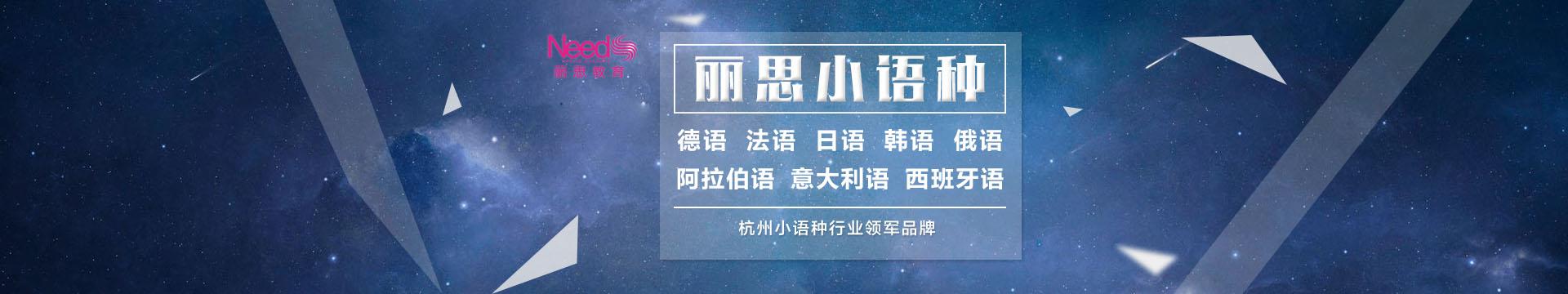 杭州丽思小语种