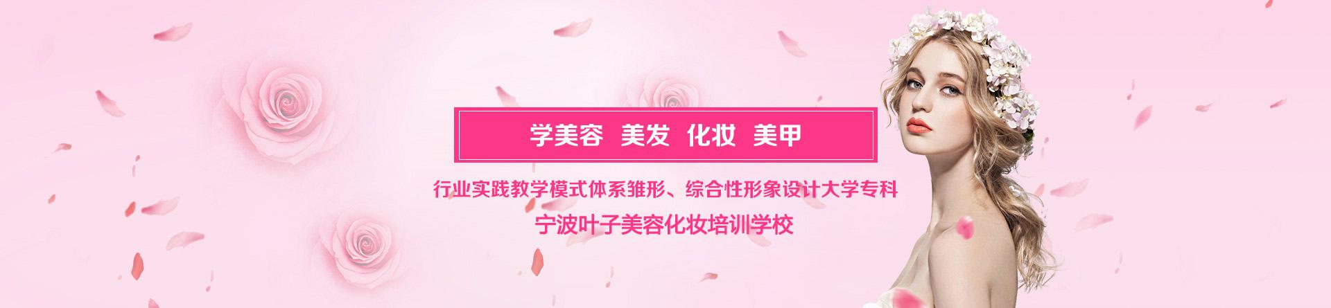 宁波美妆培训班