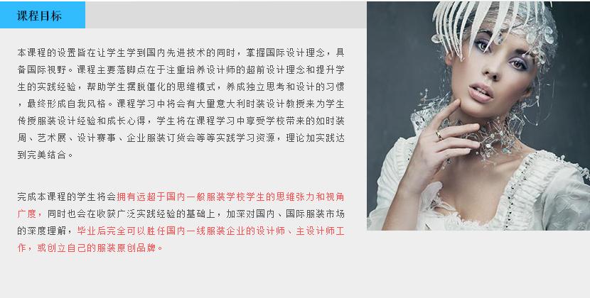 杭州服装设计培训费用