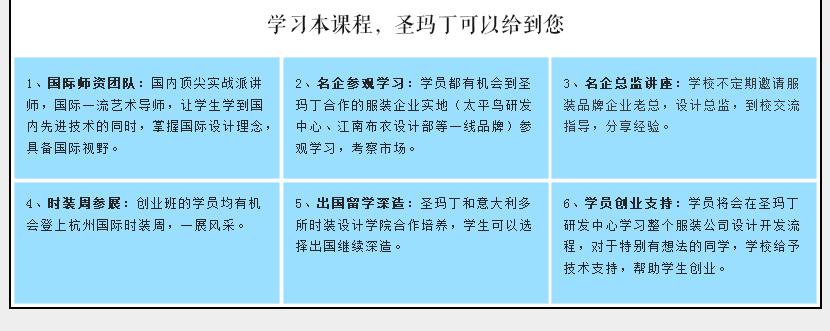 杭州服装设计师培训多少钱