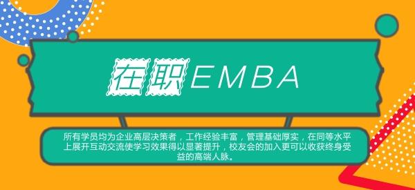 列日大学EMBA总裁硕士学位