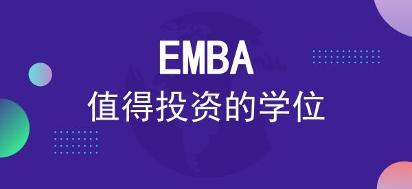 蒙彼利埃大学EMBA在职