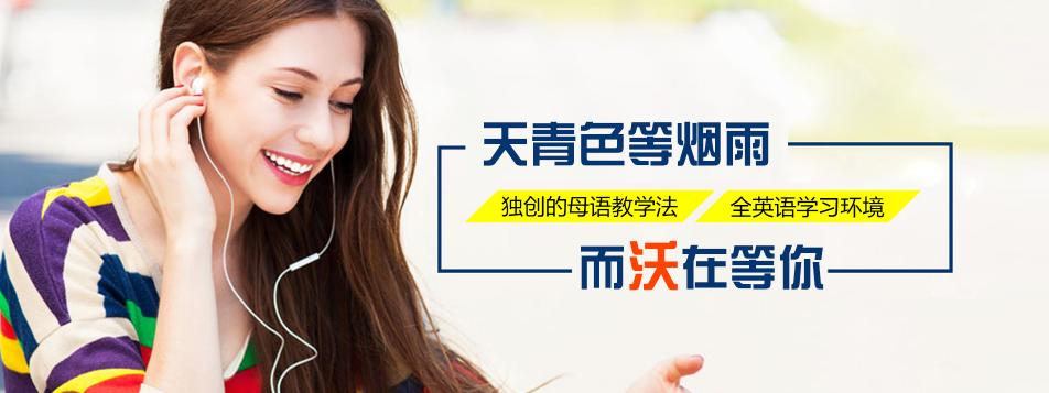 青岛英语口语培训