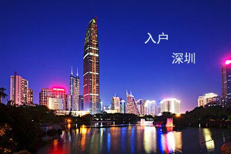 深圳市积分入户政策2018年