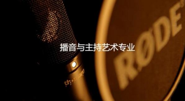 深圳成人播音与主持兴趣班