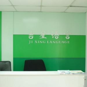 吉星语言环境展示
