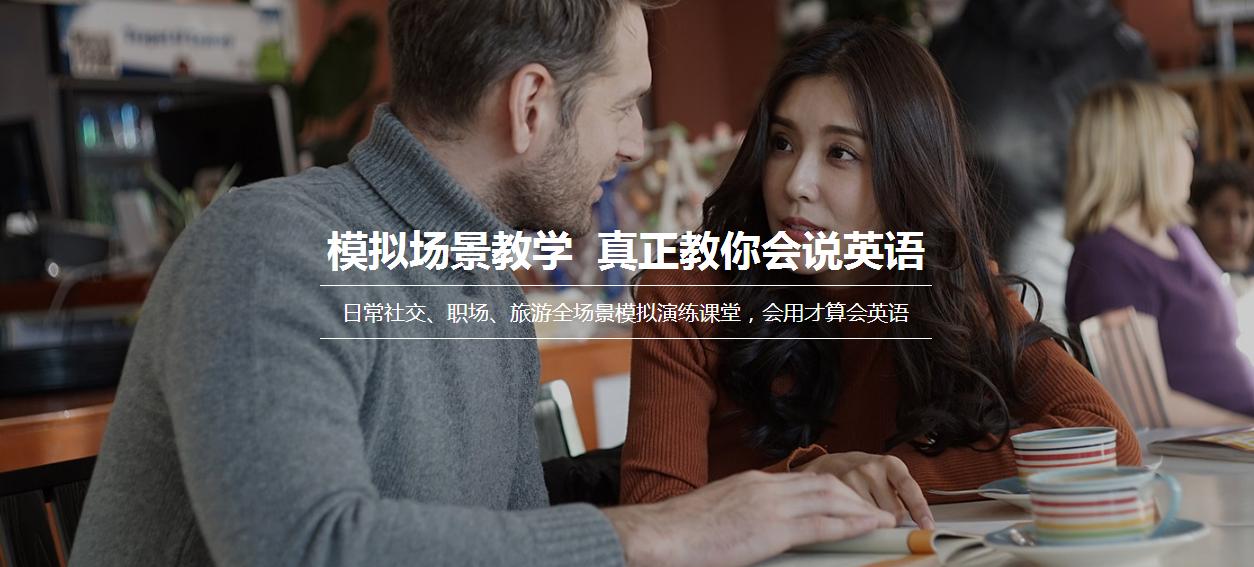 重庆美联英语口语培训