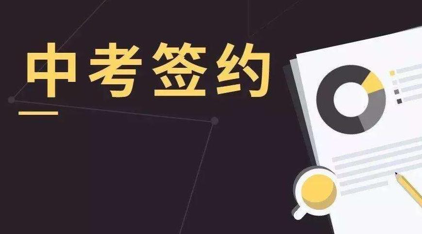 深圳宝安中考签约班