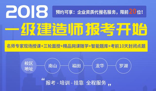 深圳一级建筑师培训班