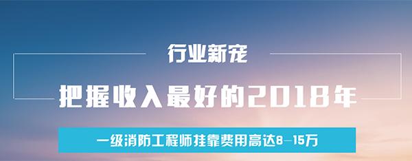 深圳消防师网络培训