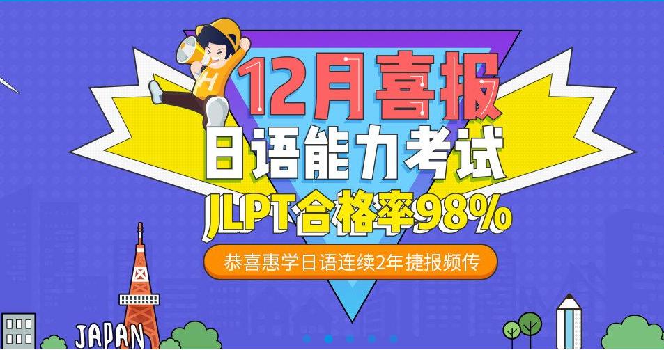 日语培训机构介绍-惠学日语