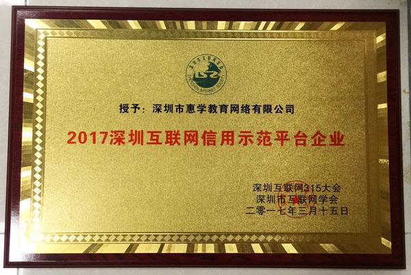 惠学日语荣获2017深圳互联网信用示范平台企业