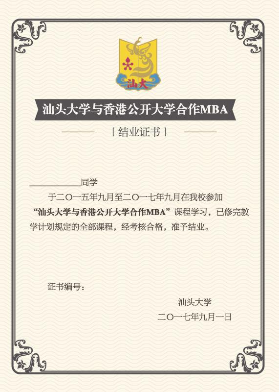 香港公開大學MBA學位班