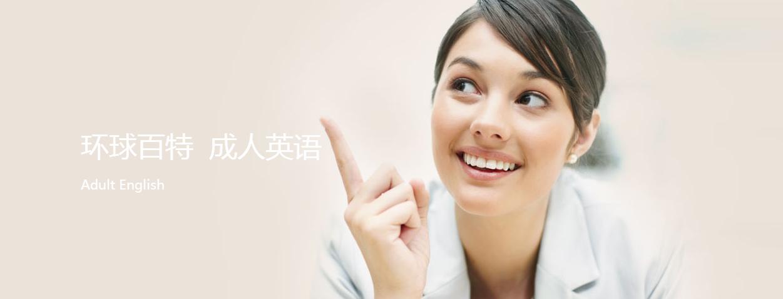 南宁环球百特成人全外教口语班