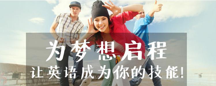 南宁英语培训-通用英语突破课程