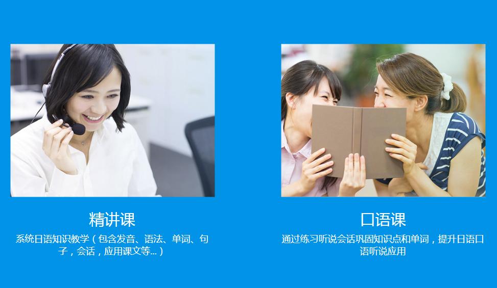 珠海日语培训班课程