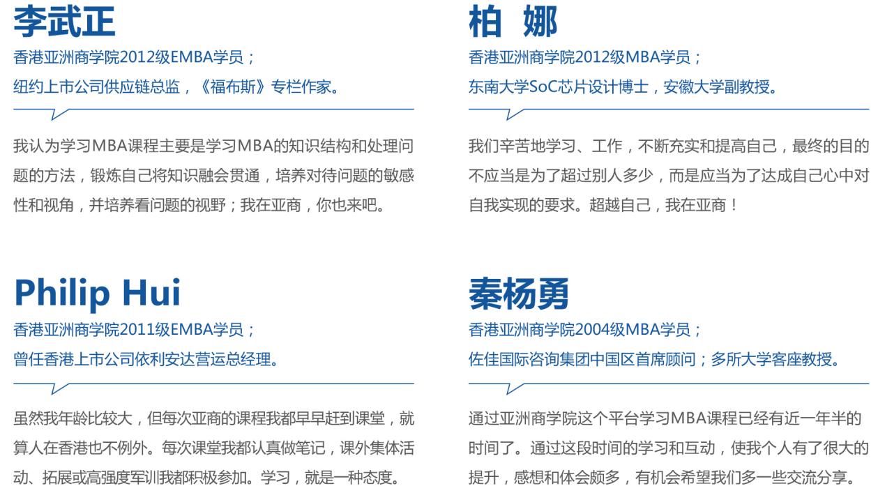 香港亚洲商学院MBA课程简章