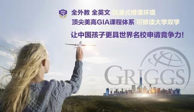 广州中黄书院国际高中美国GIA课程