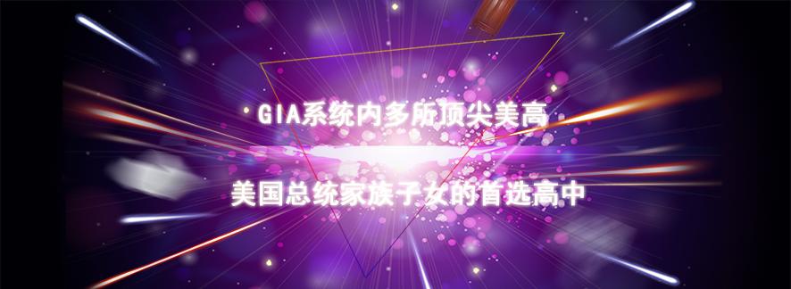 广州GIA体系国际学校介绍