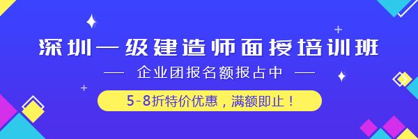 深圳一级建造师面授培训班