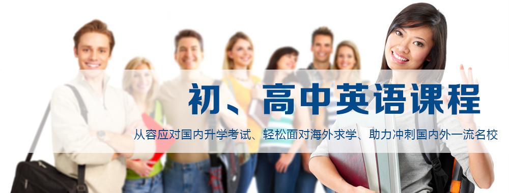 福州雷丁初高中英语补习班