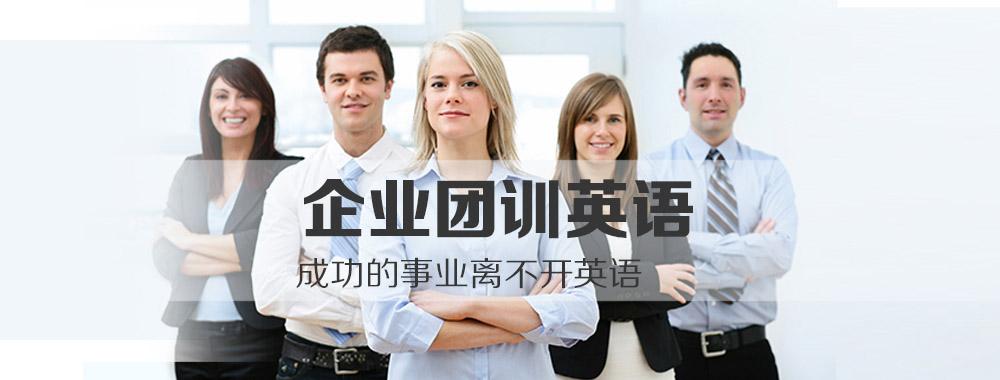 福州雷丁企业英语培训中心