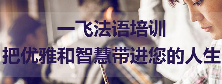 福州朗阁法语培训