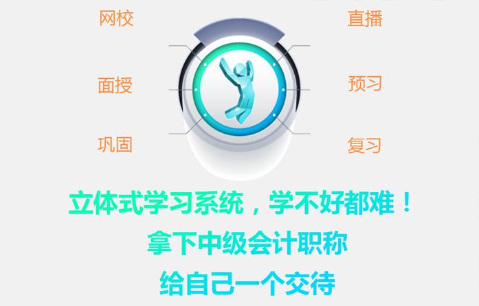杭州会计培训班