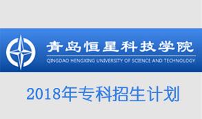 青岛恒星科技学院2018年专科招生计划