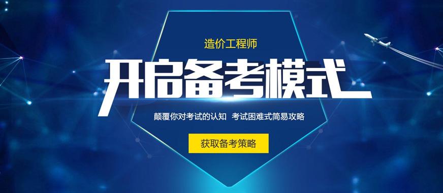 宁波工程造价师培训课程