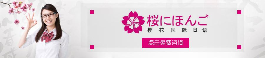 宁波日语暑假全日制班