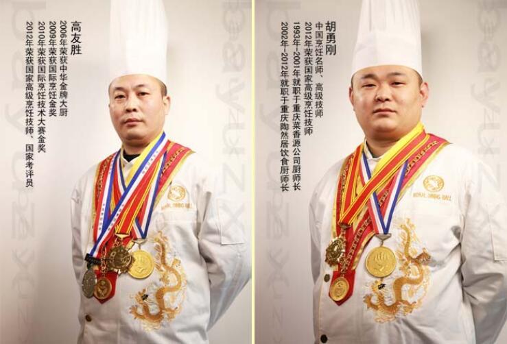 重庆巴渝厨师培训