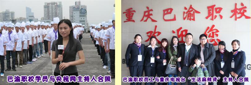 重庆哪里有厨师培训