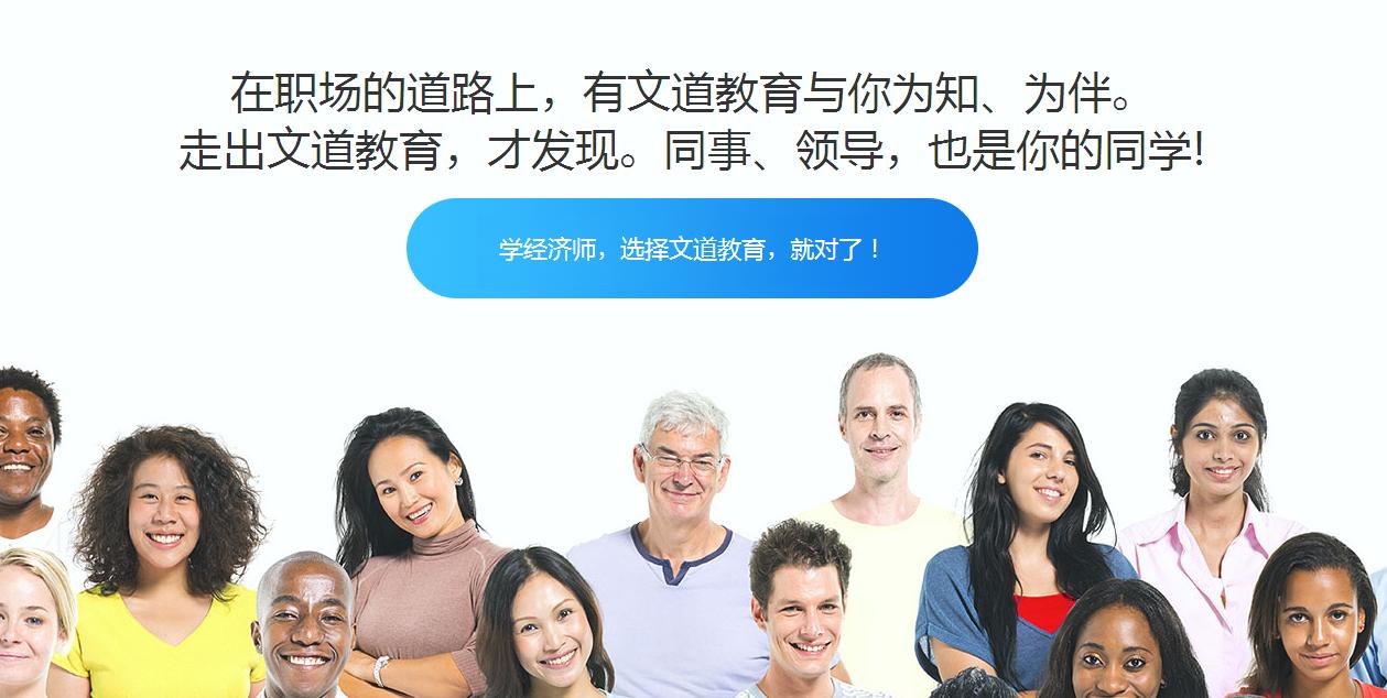 陕西经济师培训哪家强