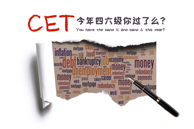 重庆渝北区英语四级培训