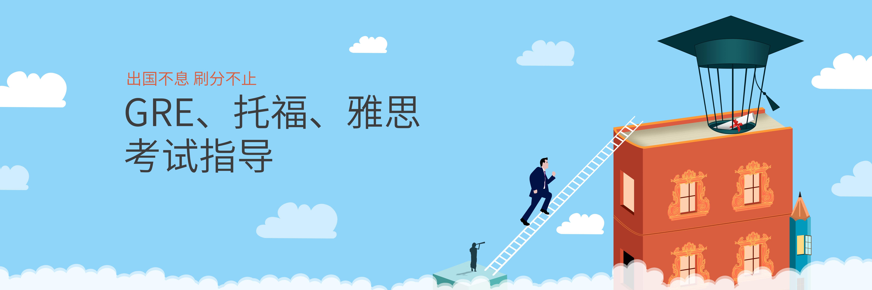 重庆雅思6.5分强化培训班
