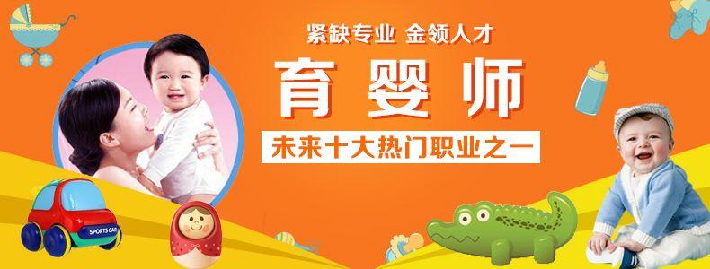 宁波育婴师培训班
