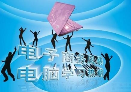 宁波电子商务培训班哪家口碑不错