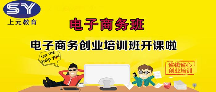 宁波电子商务培训学校