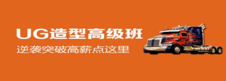 宁波北仑UG培训班