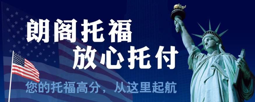 宁波朗阁雅思托福培训班