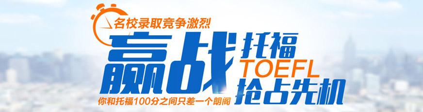 宁波托福入门培训班宁波托福基础培训班