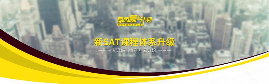 宁波SAT培训班宁波朗阁SAT培训班