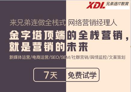 北京网络营销培训班