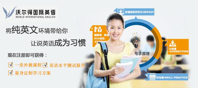 宁波成人英语培训班