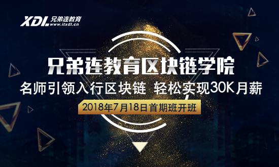 深圳区块链培训