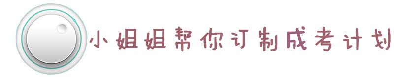 杭州成人高考
